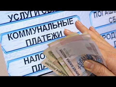 Видео Взносы капитальный ремонт многоквартирных домов