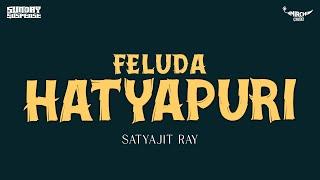 Sunday Suspense | Feluda | Hatyapuri | Satyajit Ray | Mirchi 98.3