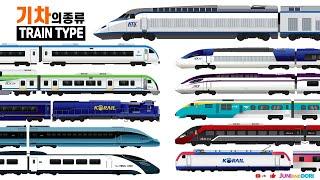 대한민국 기차의 종류! Train Type