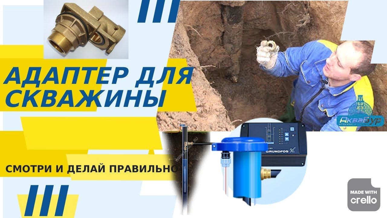 Установка скважинного адаптера.  Обустройство скважины