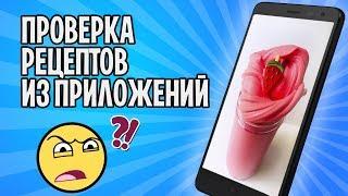 НОВЫЕ рецепты СЛАЙМОВ из приложений / Проверка рецептов лизунов