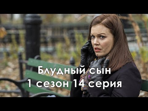 Блудный сын 1 сезон 14 серия - Промо с русскими субтитрами (Сериал 2019) // Prodigal Son 1x14 Promo