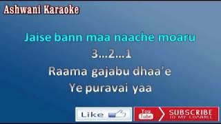 Sawan Ka Mahina Pawan Kare Sor Karaoke with male voice