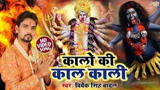 4K ! कालो की काल काली ! Kalo Ki Kaal Kali ! Singer:-Vivek Singh Badal New Viral Song Kali Ji Tandav