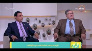 8 الصبح - لقاء مع اللواء محمد الشهاوي واللواء/ضياء عبد الهادي حول حادث أتوبيس المنيا الإرهابي