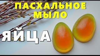 Пасхальные поделки своими руками в детский сад - пасхальные яйца мыло.  handmade soap eggs