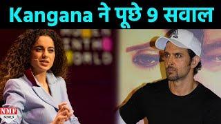 Kangana Ranaut ने पूछे Hrithik से 9 सवाल, अब क्या दे पाएंगे वो जवाब