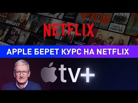 Сможет ли Apple конкурировать с Netflix ?