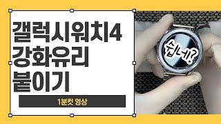 갤럭시워치4 클래식 강화유리 붙이기 초간단영상 꿀팁 포…