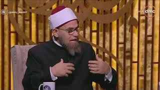 لعلهم يفقهون - الشيخ أشرف الفيل يفسر معنى