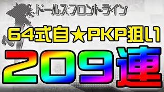 【ドールズフロントライン】神引き連発!64式自&PKPを狙って209連!絶対狙うマン【ミリタリーVTuber  彩まよい】