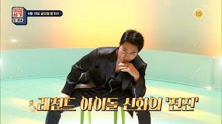 [65회 예고] ※레전드 등장※ 신화 '전진' 힛-트쏭을 뒤집어 놓으셨다❗❗ [이십세기 힛-트쏭] | KBS Joy 210618방송
