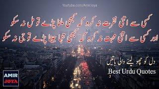 Achi batain in Urdu ||  Urdu Quotes  || motivational quotes  || quotes about life
