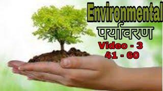 Environmental Studies ( पर्यावरण अध्ययन ) Video - 3 Questions numbers 41 - 60