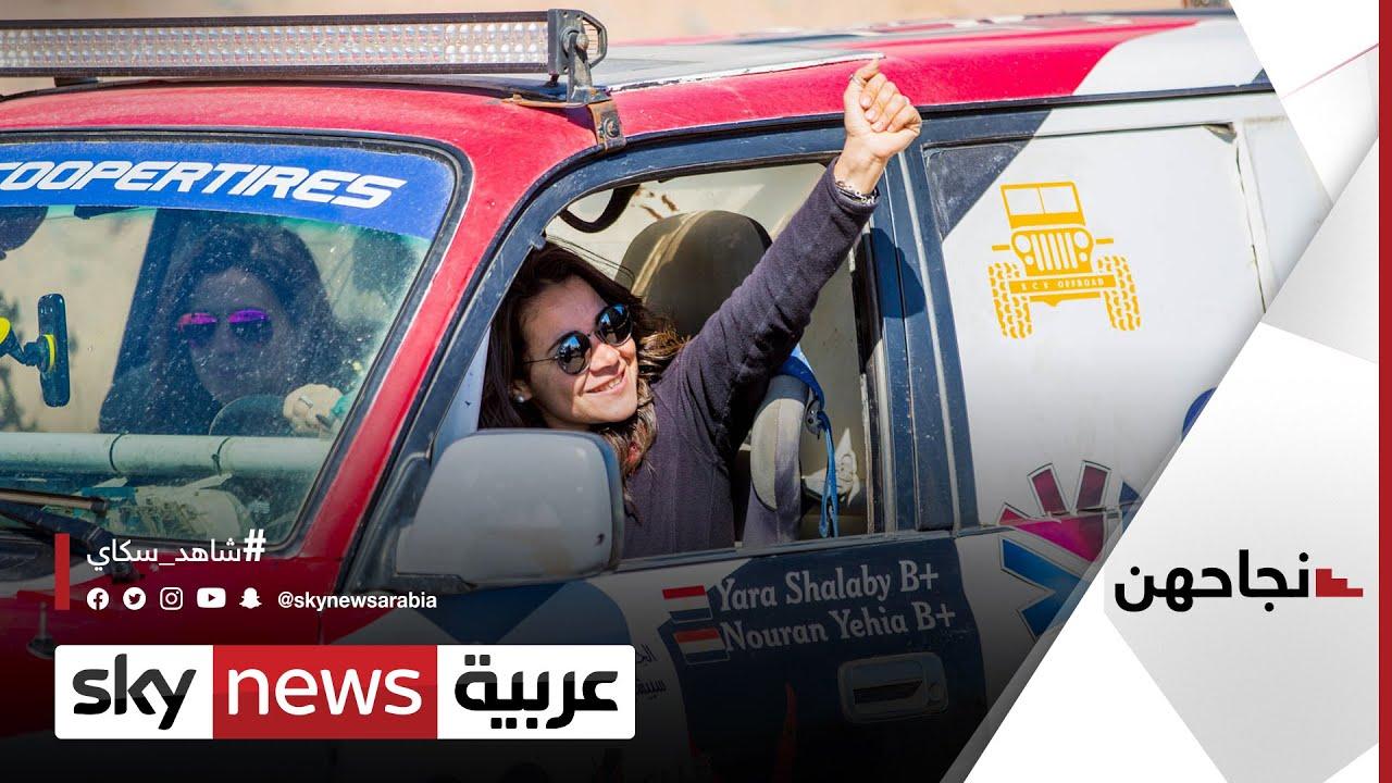 يارا شلبي.. بطلة رالي مصرية تحول -أوتوبيس- إلى مكان سكن متنقل | #نجاحهن
