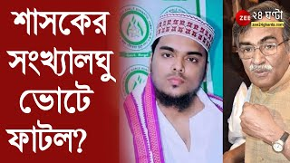 একুশের ভোটে Abbas Siddqui -র ফ্রন্টে Left-Congress? AIMIM -ও জোটে? শাসকের সংখ্যালঘু ভোটে কি ফাটল?