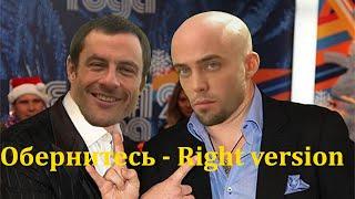 Валерий Меладзе и Григорий Лепс - Обернитесь (♂F4ck1nger Finger♂) - Right version
