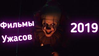ТОП 10 ФИЛЬМОВ УЖАСОВ 2019