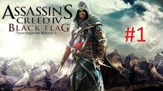 Прохождение Assassin's Creed 4 #1 (Что здесь можно комментировать?)