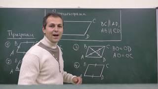 Геометрия 8. Урок 2 - Параллелограмм. Свойства и признаки.