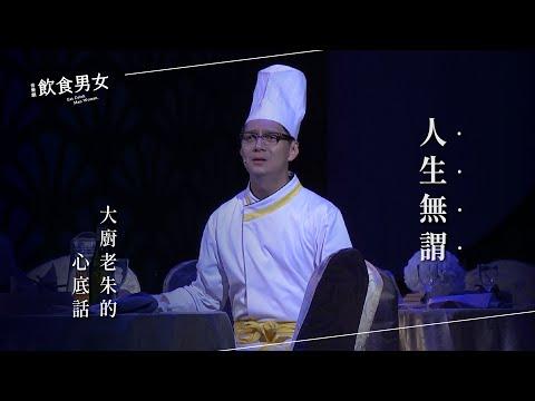 2020 音樂劇《飲食男女》|宣傳曲〈人生無謂〉
