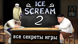 Ice Scream 2 ПОЛНОЕ прохождение игры ЗЛОЙ МОРОЖЕНЩИК 2 как пройти игру ВСЕ СЕКРЕТЫ обновление хоррор