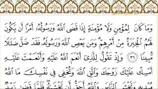 33 Al Ahzab - Коран сударт