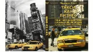 Как получить лицензию такси в Москве(Запись телефонного звонка в Департамент транспорта Московской области. Для Москвы установлены довольно..., 2014-06-19T22:06:00.000Z)