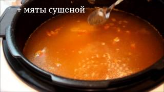 Суп с чечевицей в мультиварке Cuckoo 1055