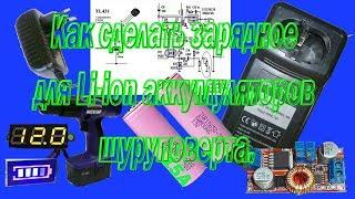 Как сделать зарядное для Li ion аккумуляторов шуруповерта How to make a charger for the screwdriver