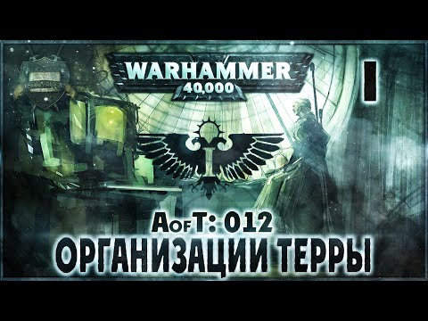 Империум: Организации Терры {12} - Liber: Incipiens [AofT - 12] Warhammer 40000
