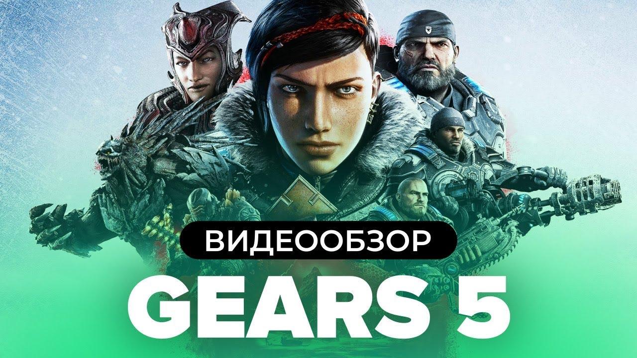 Обзор игры Gears 5