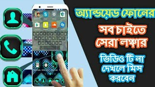 Best Android FastKey Launcher 2018 in bangla Tutorial