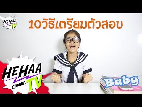 10 วิธีเตรียมตัวสอบ BaBy
