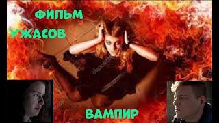 Фильм Ужасов ПРОЖАРКА 2020 НОВИНКА
