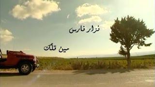 Nizar Fares , Min Allak , Christian music نزار فارس
