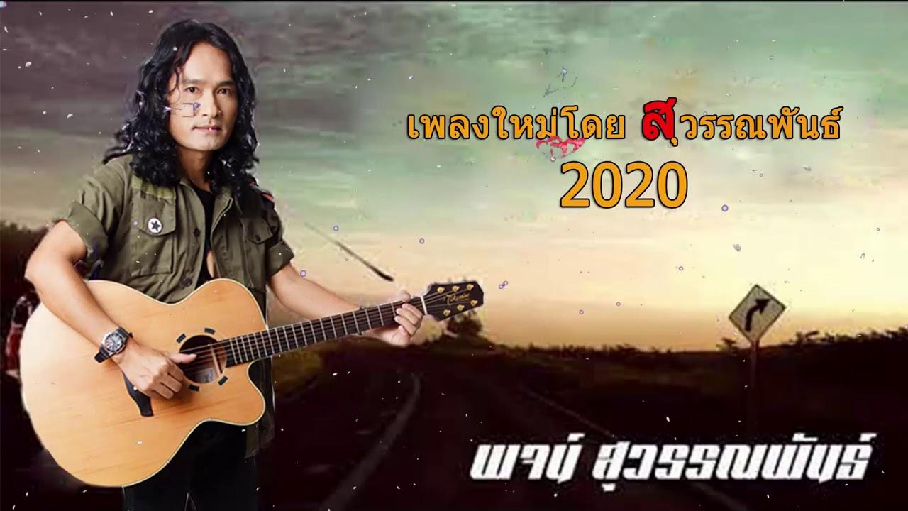 เพลงใหม่โดย พจน์ สุวรรณพันธ์ 2020 ซึ้งกินใจ ฮิตไม่เลิก