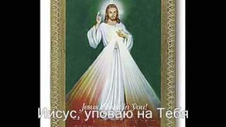 Божие Милосердие. Послание Господа Иисуса.
