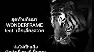 เนื้อเพลง สุดท้ายก็หมา – WONDERFRAME feat. เด็กเลี้ยงควาย