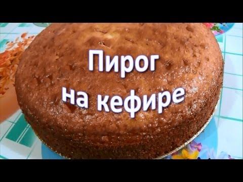 Как испечь простой пирог на кефире