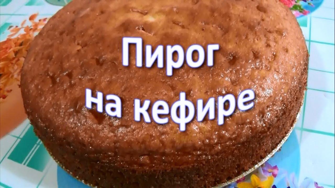 выпечка на простокваше рецепт с фото