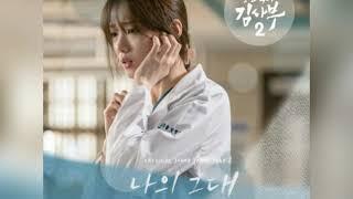 Lirik Lagu Chung Ha My Love (OST Dr. Romantic 2 Part 8)