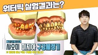 워터픽(구강세정기) 과연 효과가 있을까? 치과의사가 실…