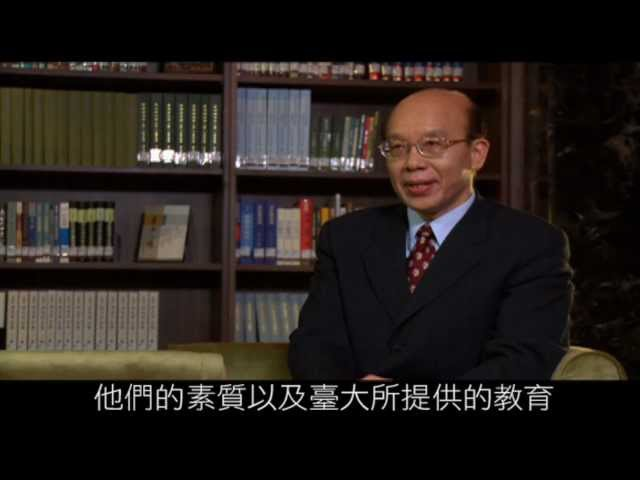 【央廣】2012 大學博覽 國立臺灣大學(中文版)