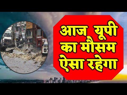 उत्तर प्रदेश मौसम Lucknow Weather Report mosam  Uttar Pradesh Weather  14 September 2021 14 सितंबर