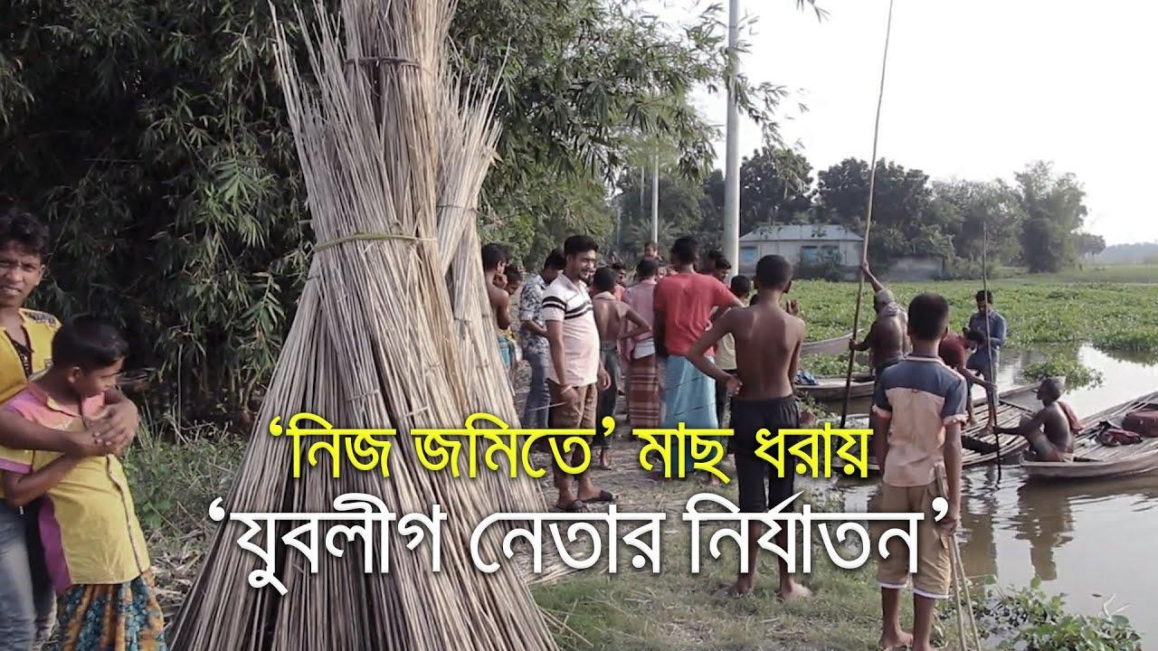 নিজ জমিতে মাছ ধরে মার খেলেন কৃষক   bdnews24.com