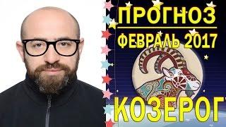 Гороскоп КОЗЕРОГ Февраль 2017 год. Ведическая Астрология