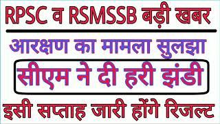 RPSC , RSMSSB RESULT UPDATE || आरक्षण का मामला सुलझा ! सीएम ने दी हरी झंडी ।जल्द जारी होंगे रिजल्ट ।