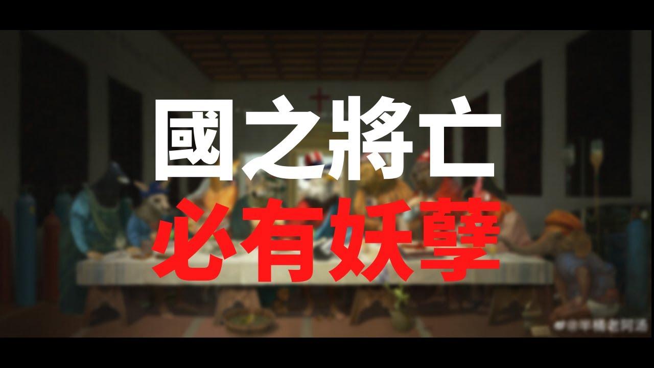 【公子時評】李毅叫嚣核平摧毁台湾,战狼画家讽刺七国峰会!爱国妖孽太多忙不过来,五毛小粉红意淫醒不过来!