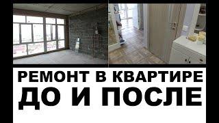 КВАРТИРА С РЕМОНТОМ В СОЧИ / КВАРТИРА ДО И ПОСЛЕ РЕМОНТА